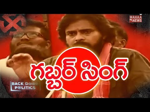Pawan Kalyan Politics Heat Up In AP | BACKDOOR POLITICS | Mahaa News