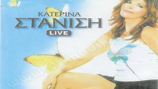 Κατερίνα Στανίση Live (Οι μεγάλες επιτυχίες Ν1) FULL CD