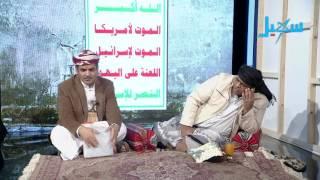 شاهد | مشهد (الجرعة) للفانين محمد الاضرعي وعلي الحجوري