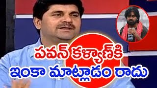 Janasena Chief Pawan Kalyan Always Uses Punch Dialogues in His Speech | Venu Gopal Reddy | #PTM