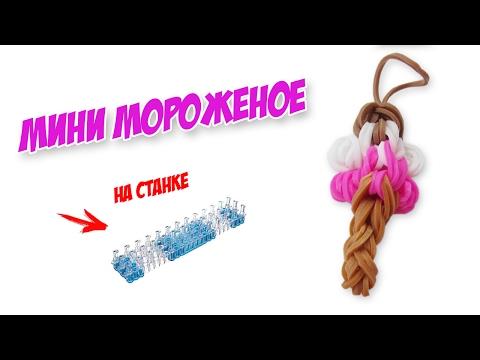 плетение мороженого из резинок :: VideoLike
