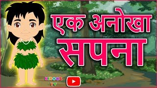 एक अनोखा सपना | Hindi Kahaniya | Kids Moral Story | Stories For Kids | Kidoo TV