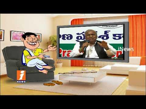 Dada Funny Talk With V Hanumantha Rao | Pin Counter | iNews