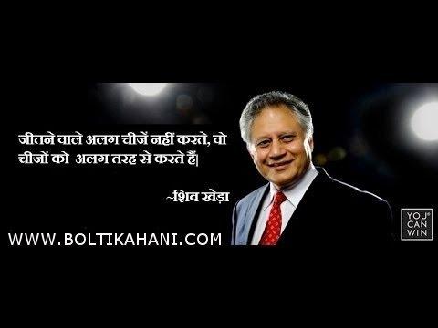 Shiv Khera-Hindi audio inspirational stories
