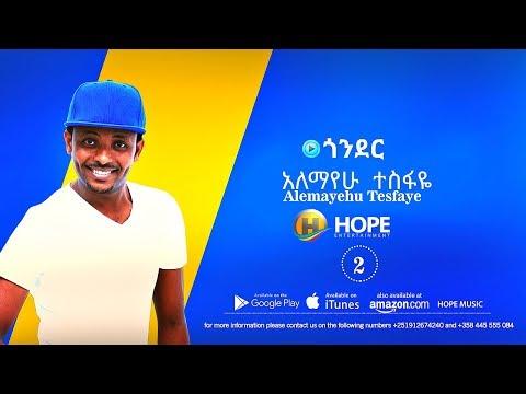 Alemayehu Tesfaye - Gonder | ጎንደር - New Ethiopian Music 2017 (Official Audio)
