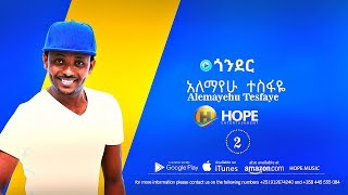 Alemayehu Tesfaye - Gonder | ጎንደር - New Ethiopian Music 2017 (Official Audio)