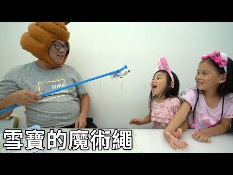 雪寶魔術魔法繩 冰雪奇緣玩具 魔術道具 印度繩魔術道具 disney magic frozen 東京迪士尼買的 玩具開箱一起玩玩具Sunny Yummy Kids TOYs