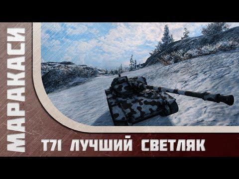 World of Tanks т71 лучший легкий танк - эпичные бои 46