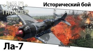 War Thunder [Goolya] Ла-7