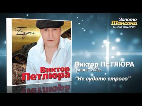 Виктор Петлюра - Виктор Не Судите Строго