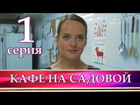 КАФЕ НА САДОВОЙ 1 серия. Мелодрама 2017