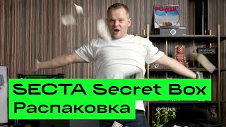 SECTA Secret Box: Распаковка