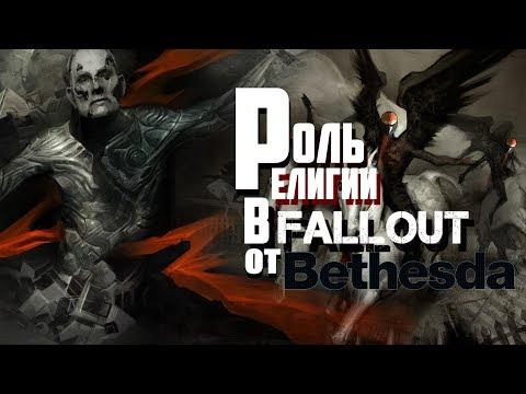 Fallout 4: Секрет Всадников Апокалипсиса