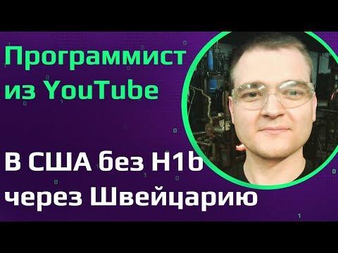 Программист в США. Путь в YouTube без H1b