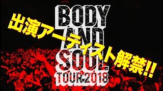 """JMS presents """"BODY and SOUL"""" TOUR出演者解禁!!"""