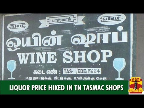 Liquor Prices Hiked In Tamil Nadu TASMAC Shops - Thanthi TV