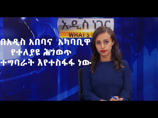 EBS What's New January 28,2019