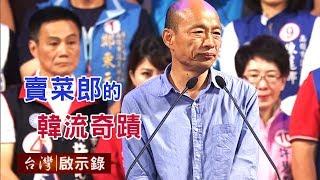 【台灣啟示錄 全集】20181125 賣菜郎韓國瑜的韓流奇蹟