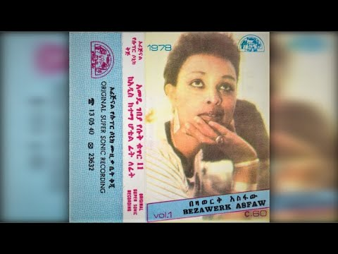 Bezawork Asfaw - Lewub Lij ለውብ ልጅ (Amharic)