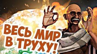 Почему Ганди Устравает Ядерный Апокалипсис в Цивилизации?!