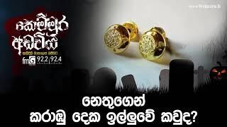 Kemmura Adaviya   FM Derana