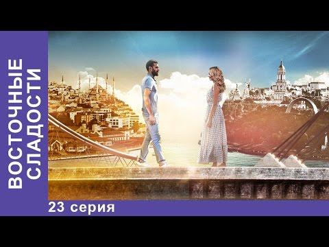 Восточные Сладости. 23 серия. Сериал. Мелодрама. StarMedia