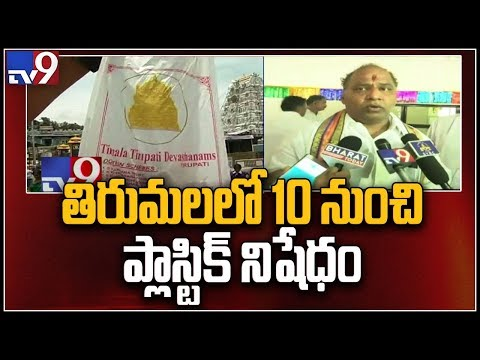 Plastic ban to be enforced in Tirupati from NOV 10th - TV9