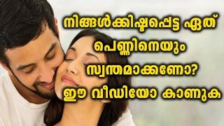 How to impress a girl Oneindia Malayalam