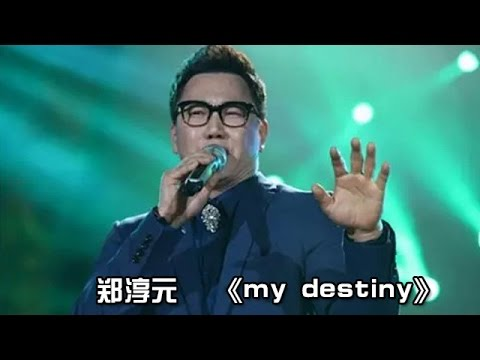 郑淳元《my Destiny》-《我是歌手 3》第九期单曲纯享 I Am A Singer 3 Song: The One Performance【湖南卫视官方版】 video