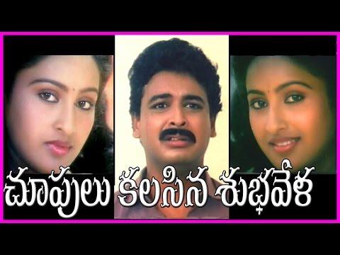 Chupulu Kalisina Subhavela Telugu Full Length Movie || Mohan, Naresh, Ashwini Photo Image Pic