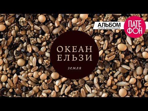 Океан Ельзи - Земля (Full album)