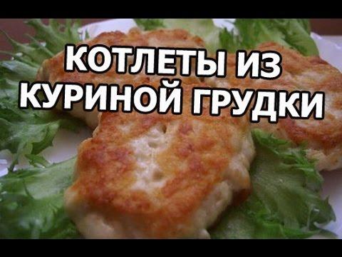 Рецепт котлет из куриной грудки фото