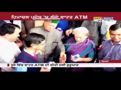 CM Virbhadra Singh inaugurated first water-dispensing ATM in Shimla