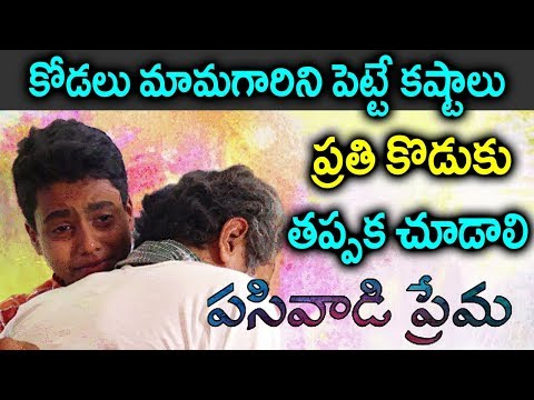 Pasivadi Prema Latest Telugu Short Film 2018 || The Best Emotional Heart Touching Short Film Ever