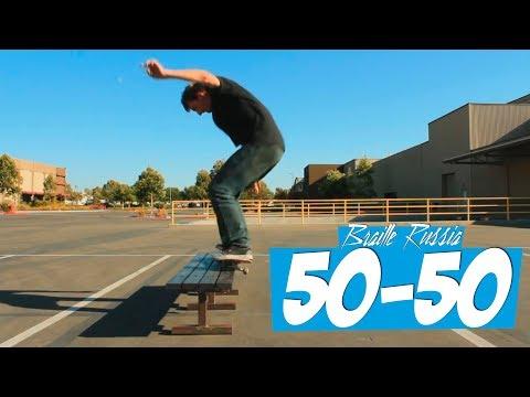 Как делать 50-50 (фифти фифти)