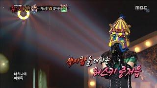 download lagu King Of Masked Singer 복면가왕 - Circus Girl To gratis