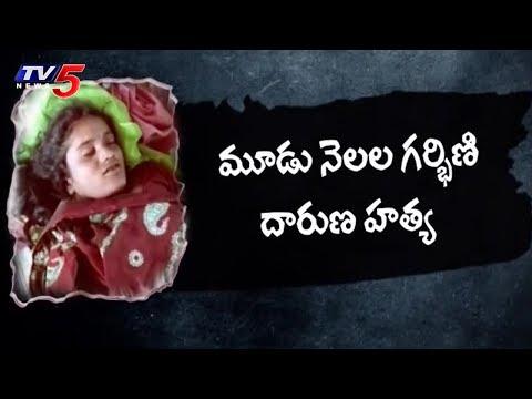 పరువు హత్య : గర్భిణి ప్రాణం తీసిన అత్తమామలు | FIR | TV5 News