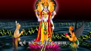 Shree Vishnu Chalisa - God Vishnu Chalisa ||  Chalisa Sangrah With Subtitles || Chalisa 2015