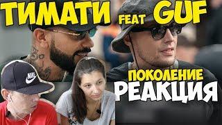Тимати feat. GUF - Поколение  КЛИП 2017 | Русские и иностранцы слушают и смотрят русскую музыку
