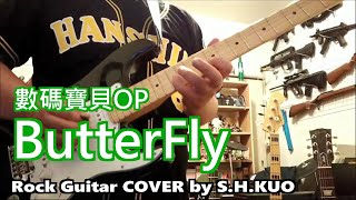 數碼寶貝OP Butter-Fly Rock Guitar Cover By S.H.KUO