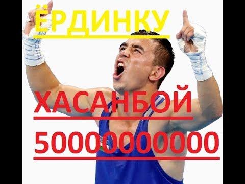 Хасанбой Дусматов Бокс ЖЧ 2017 йил   Hasanboy Do`smatov Boks JCH