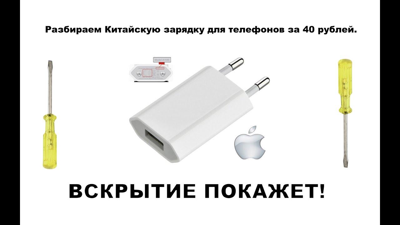 Схема зарядка для айфона