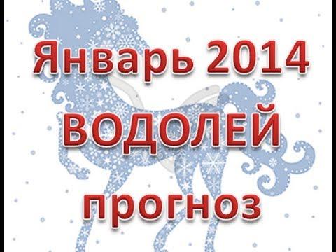 Водолей  2014 январь  гороскоп. астрологический прогноз для знака Водолей  на 2014 январь