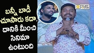 Lagadapati Sridhar Superb Speech @NSNII Movie Audio Launch