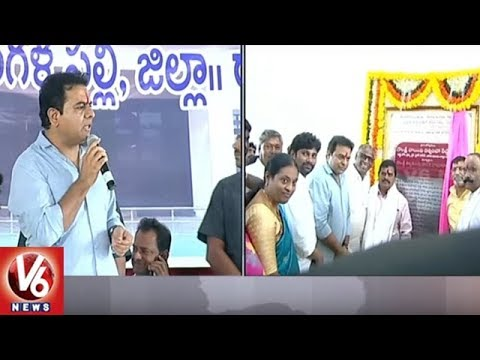 Minister KTR Speech At ITI Building Inauguration In Rajanna Sircilla Dist | V6 News