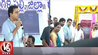 Minister KTR Speech At ITI Building Inauguration In Rajanna Sircilla Dist