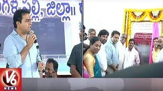 Minister KTR Speech At ITI Building Inauguration In Rajanna Sircilla Dist