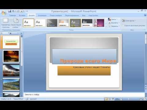 Как сделать презентацию на своем сайте 715
