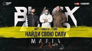 Смотреть утес Black Star Mafia - Найди свою силу