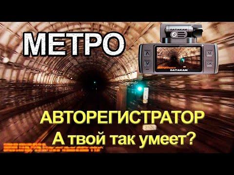 Лучший видеорегистратор в Московском метро? Пушкинская - Баррикадная. Тестирование DATAKAM